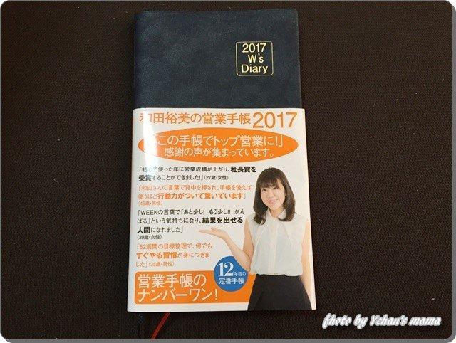 20170103-33